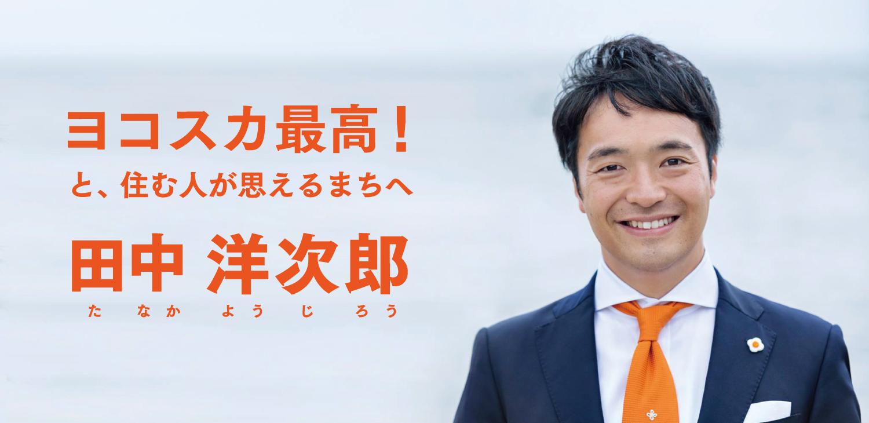 プロフィール市政の動きニュース田中洋次郎からの提案活動報告横須賀市議会で提案しました皆様の声から実現しました日々の活動 [Facebook]⽥中洋次郎チャンネルみなさまの声をお聞かせくださいお話を聞くだけでなくお話したい!SNSサポートをお願いします